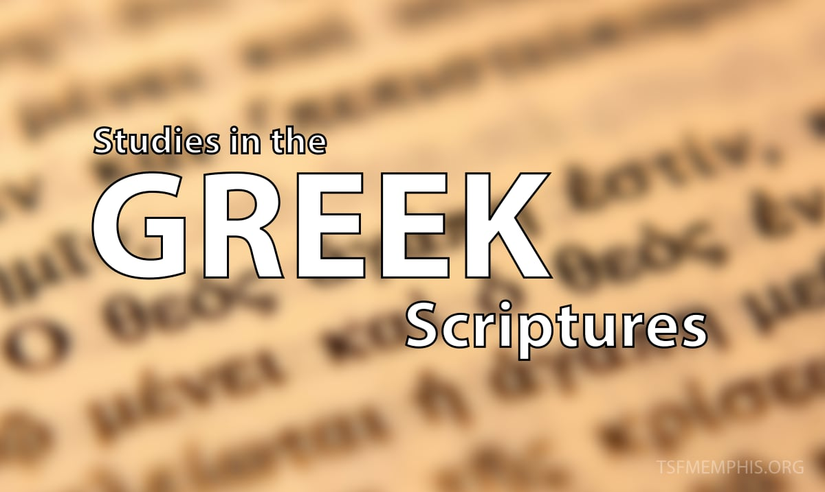 TSF-courses-Scriptures-greek